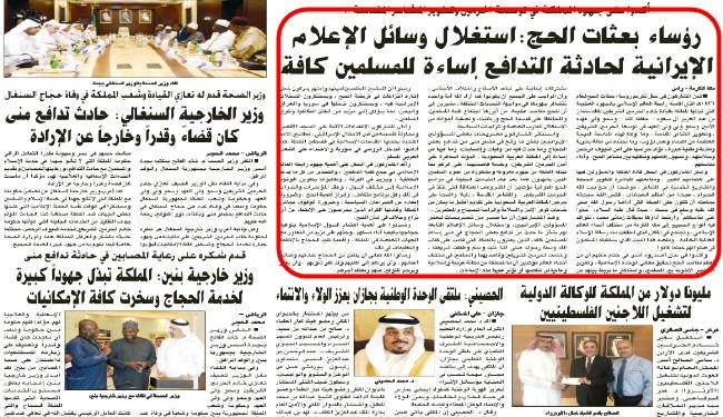 شیوه جدید خبرسازی سعودیها علیه ایران +عکس