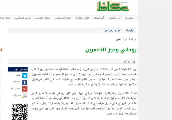 اهانت تند روزنامه سعودی به رییسجمهور