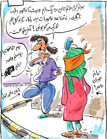 کاریکاتور/ خرید جدید خانمهای مشهور!