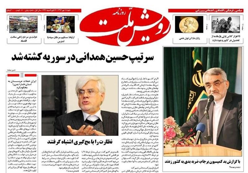 تیتر عجیب درباره شهید همدانی +عکس