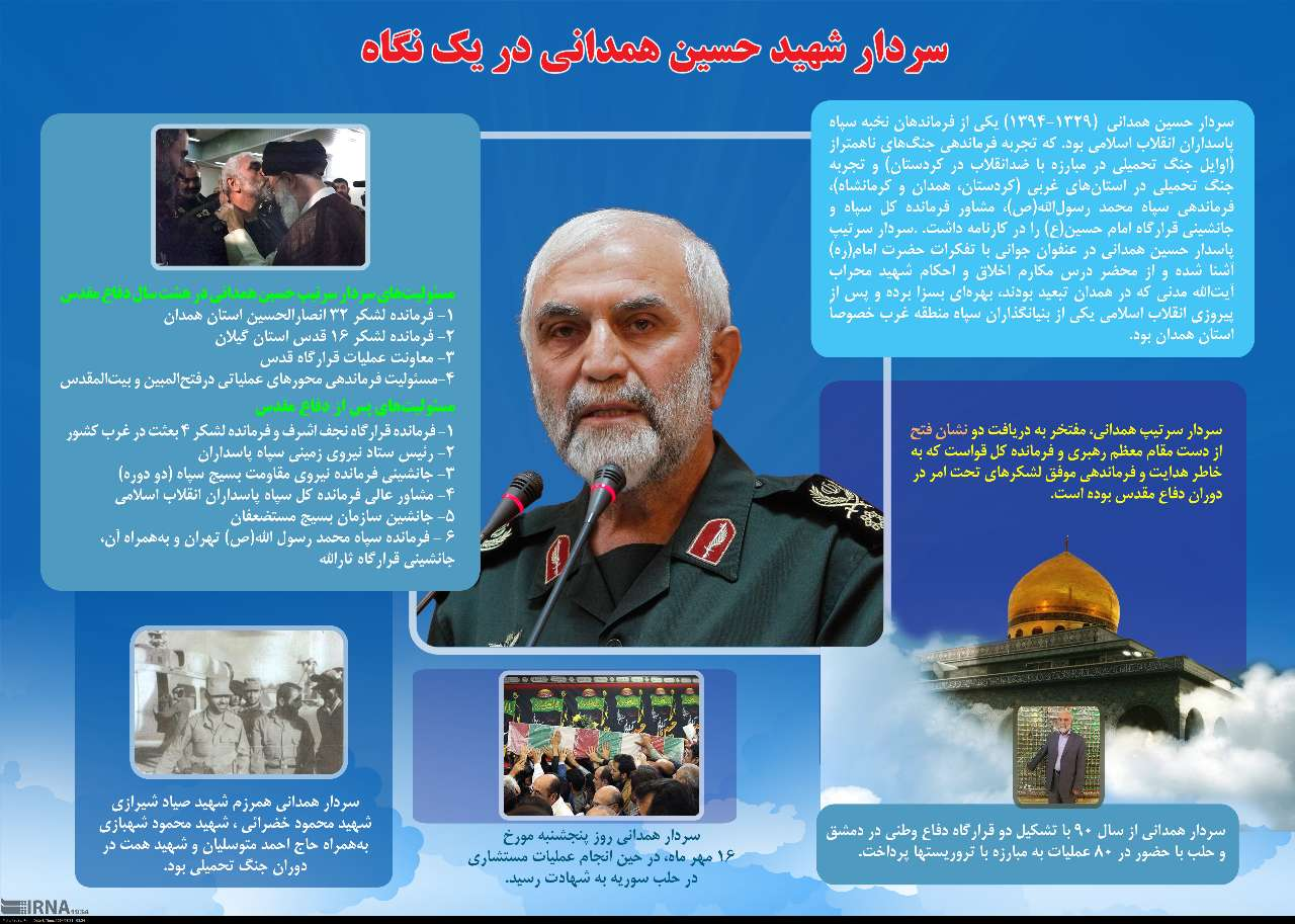 اینفوگرافی/ سردار شهید همدانی در یک نگاه