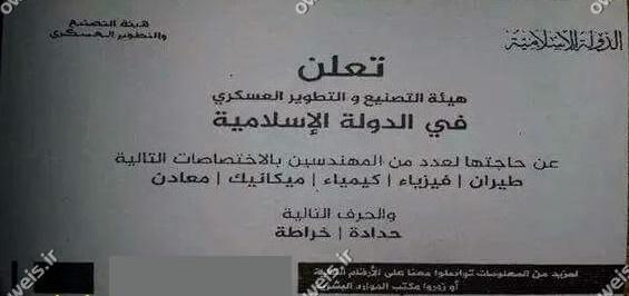 عکس/ آگهی استخدام داعش