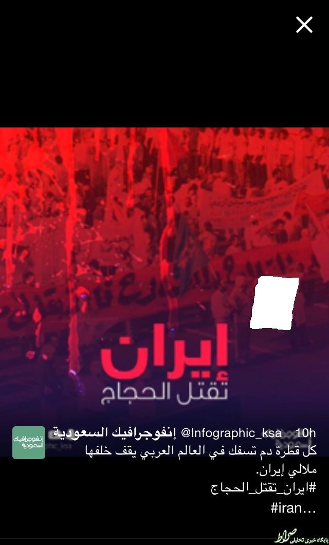 کمپین سعودیها برای فرار از اعتراضات +عکس