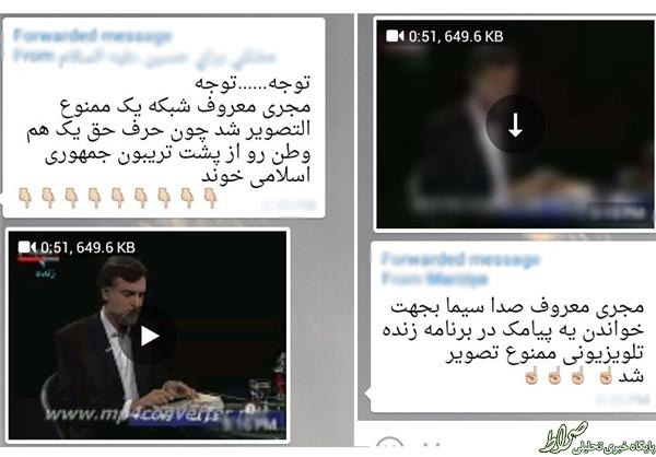 شایعه ممنوع التصویری مجری معروف+عکس