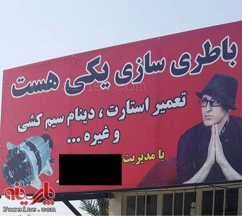 عکس/ باطریسازی بنام خواننده معروف