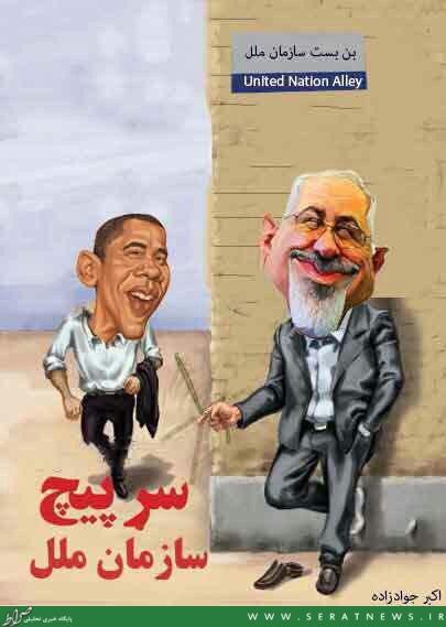 سر پیچ سازمان ملل دسشویی سازمان ملل ظریف و اوباما رئیس جمهور آمریکا