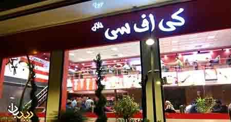 اولین رستوران آمریکایی در تهران +تصاویر
