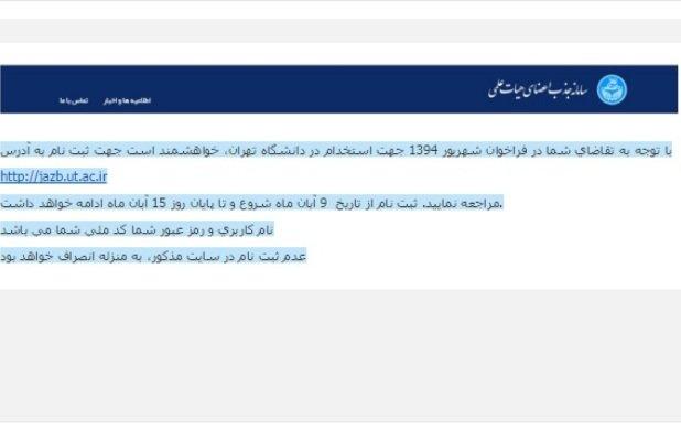 استخدام دانشگاه تهران اخبار دانشگاه تهران
