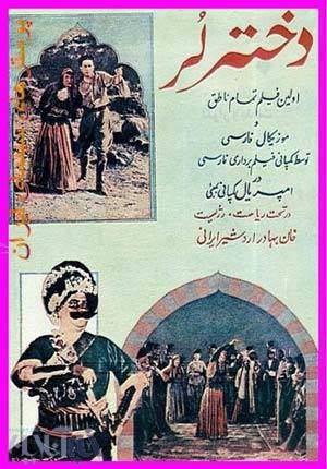 عکس/ تبلیغ نخستین فیلم سینمای ایران