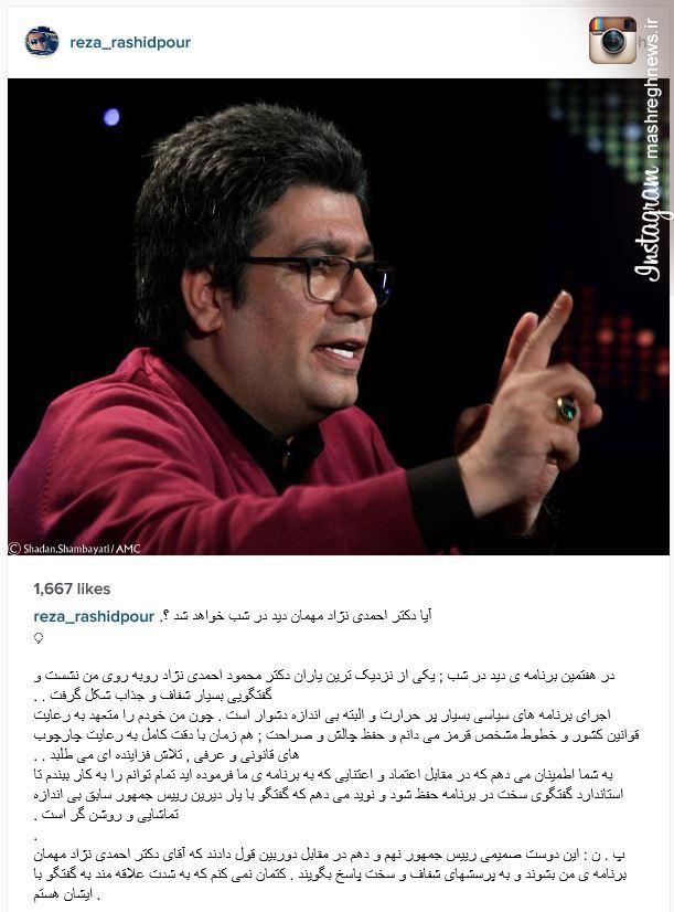 درخواست رشیدپور از احمدینژاد+عکس