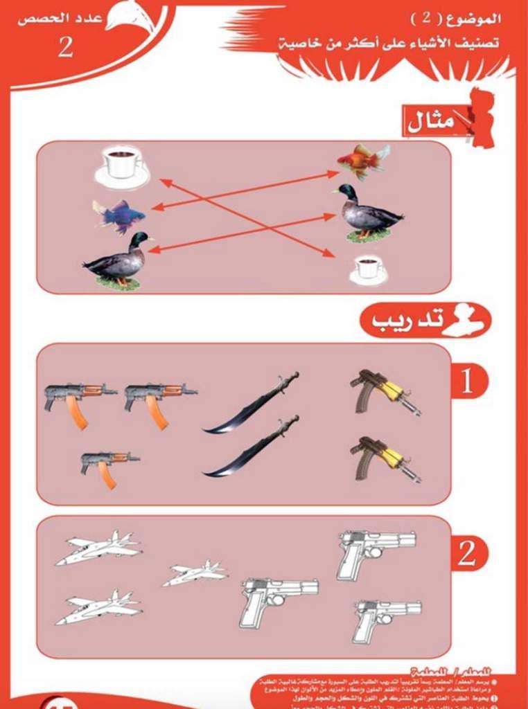 کتاب ریاضی وحشتناک داعش! +تصاویر