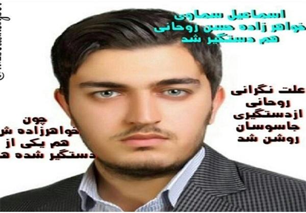 شایعه دستگیری خواهرزاده روحانی+عکس