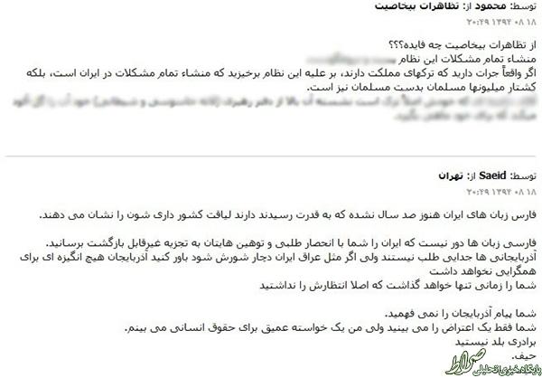 از شهیدسازی تا حکومت نظامی در تبریز +تصاویر و فیلم