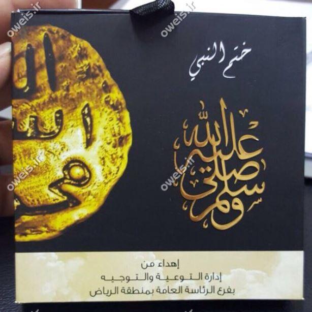 رونمایی عربستان از آرم داعش!+ تصاویر