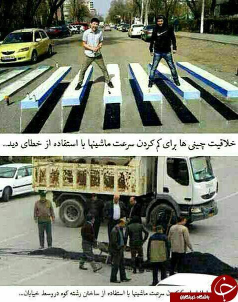 عکس/ تفاوت سرعتگیر در ایران و چین!