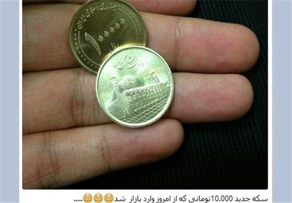 ماجرای سکه ۱۰ هزارتومانی جدید!+عکس