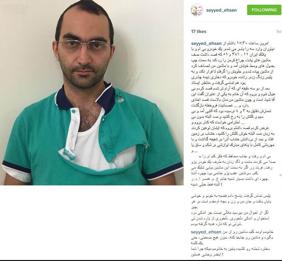 ۷تیرکشی روی پسر شهید لاجوردی +عکس