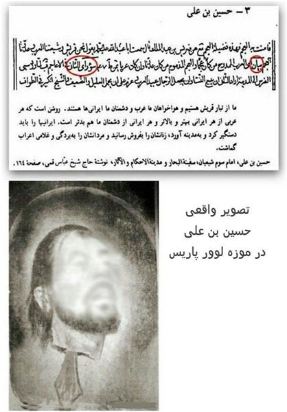 تصویرجعلی منتسب به امامحسین(ع)+عکس