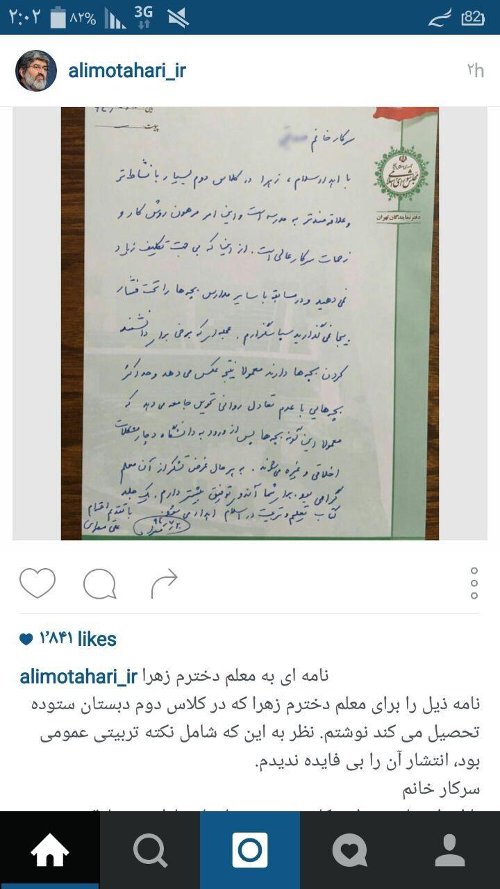 نامه مطهری به معلم دخترش +عکس