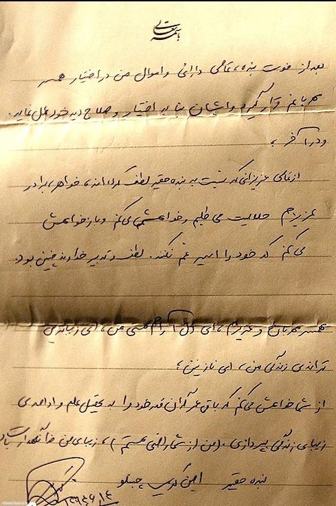 عکس/ وصیتنامه شهید مدافع حرم