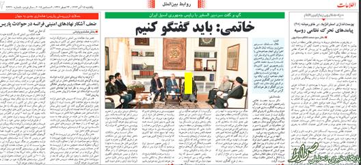 چاپ تصویر یکی از سران فتنه در یک روزنامه +عکس
