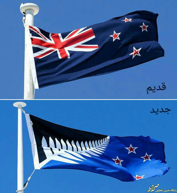 پرچم نیوزیلند تغییر کرد +عکس