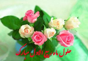 پیامکهای تبریک حلول ماه ربیع الاول