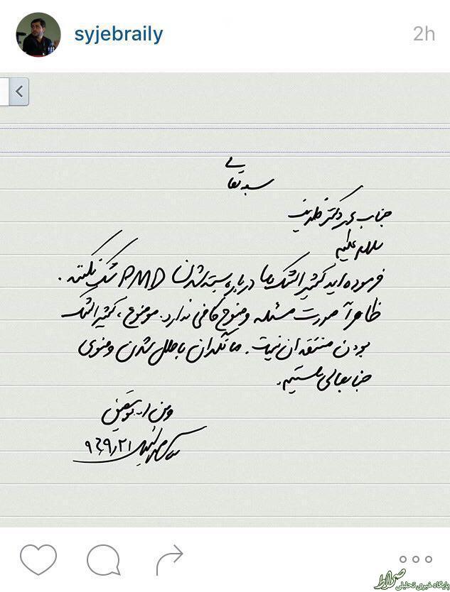 واکنش جبرائیلی به اظهارات ظریف+عکس