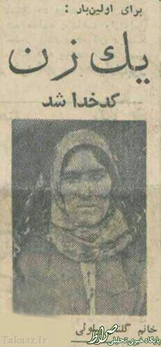 عکس/ اولین کدخدای زن ایران