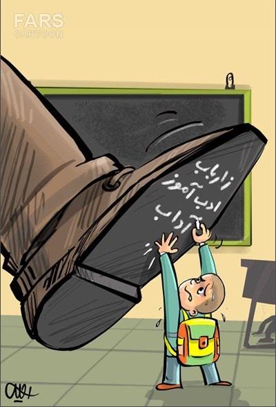 کاریکاتور/ آداب ادب کردن دانش آموز!