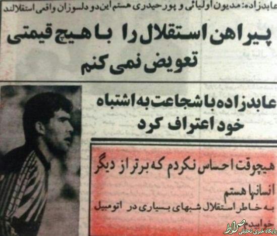 عکس/ وقتی عابدزاده استقلالی دوآتشه بود