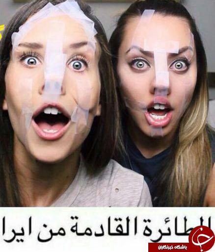 وقتی جراحی دختران ایرانی سوژه می شود +عکس
