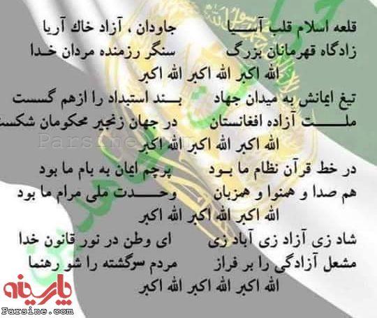 متن مجری برای قبل از سرود ملی دانلود آهنگ برقصا با صدای محسن چاوشی همراه با متن شعر.