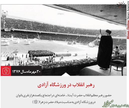 عکس/رهبر انقلاب در ورزشگاه آزادی