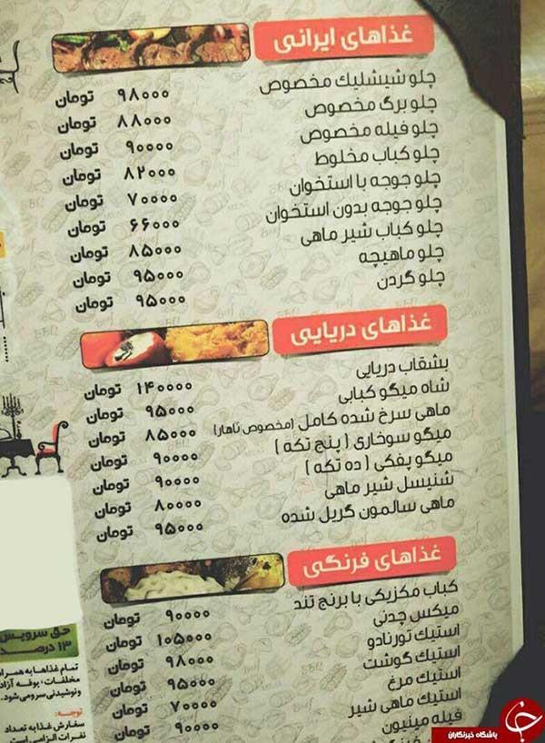 عکس/ گرانترین منوی رستورانی ایران
