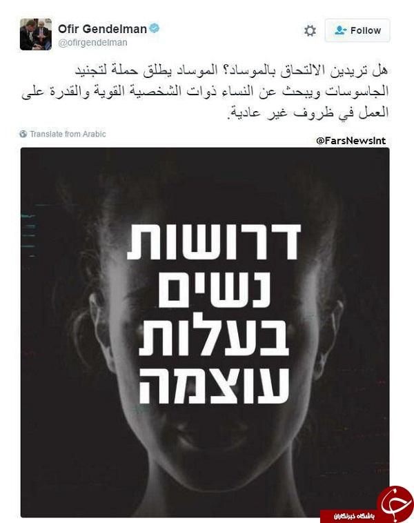 اسرائیل زنان پویا را استخدام میکند +توییت