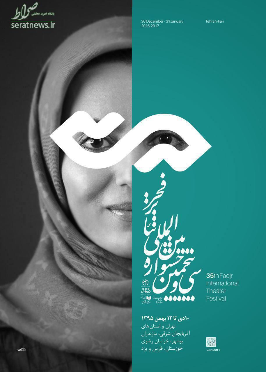 انتخاب عجیب روسری در پوستر جشنواره +عکس