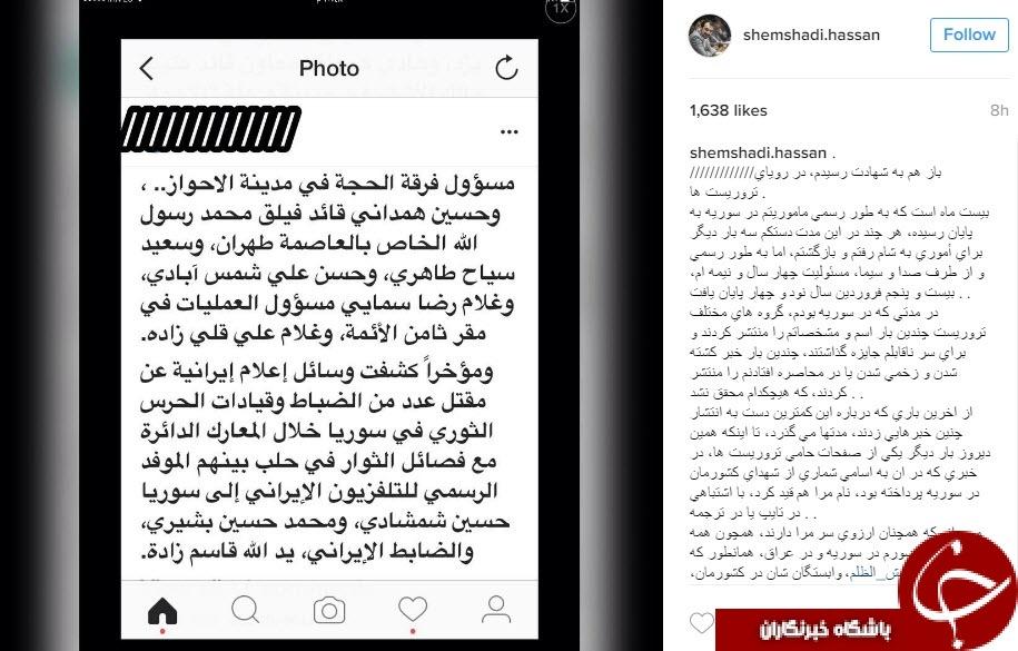 جنایات داعش بیوگرافی حسن شمشادی اینستاگرام حسن شمشادی اخبار سوریه