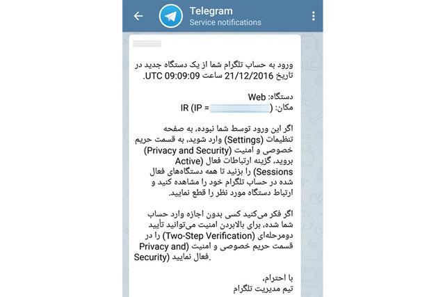مشکل تلگرام سرورهای تلگرام ترفند های تلگرام آموزش تلگرام