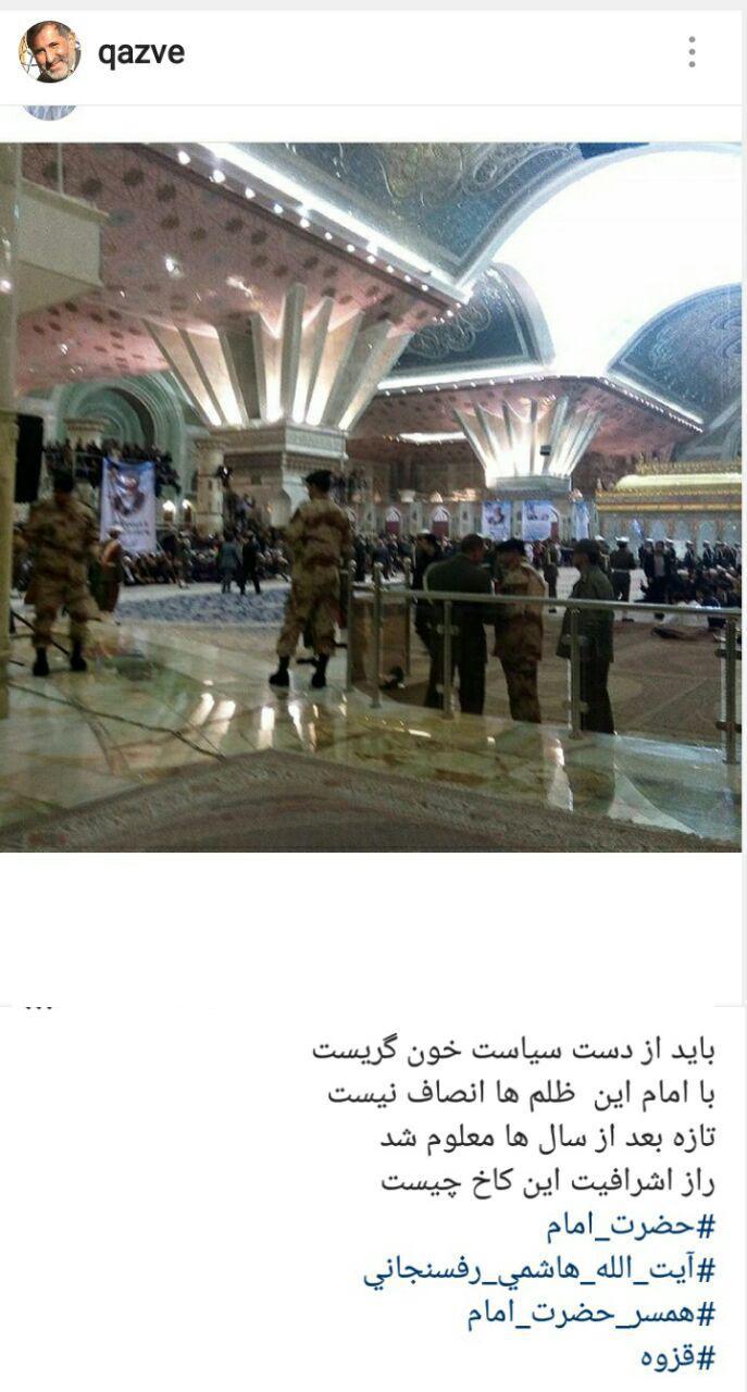 راز تجمل گرایی در حرم امام معلوم شد!