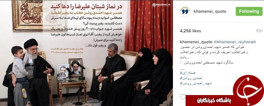 درخواست همسر شهید احمدی روشن از رهبر انقلاب چه بود؟ +عکس