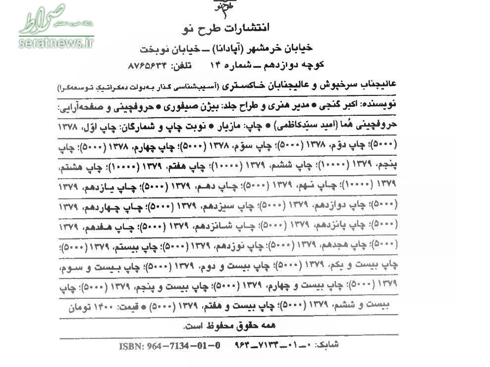 تخریب 27 باره هاشمي در دولت خاتمي +سند