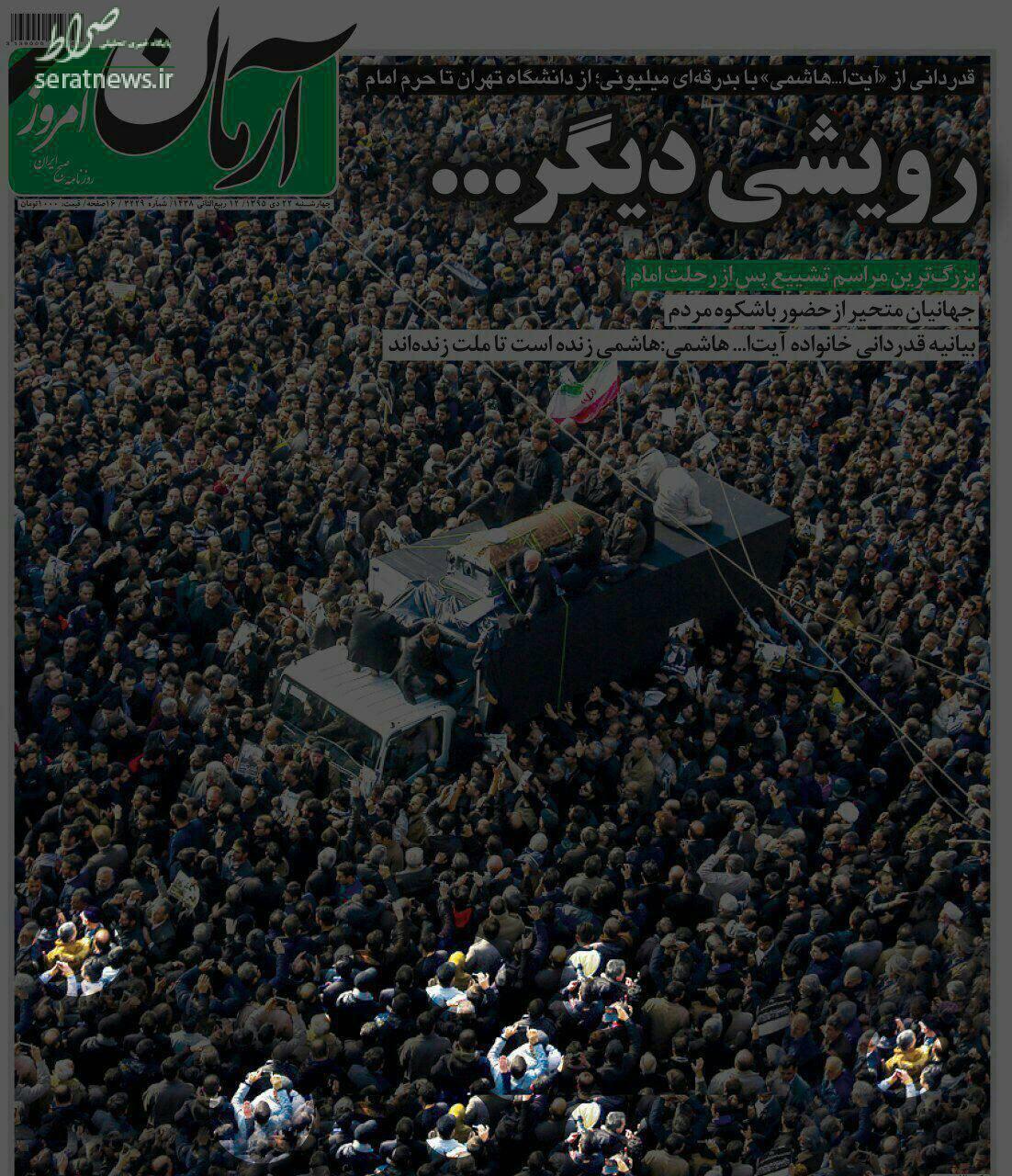 عکس فتوشاپی برای بیشتر نشان دادن تعداد تشییع کنندگان هاشمی