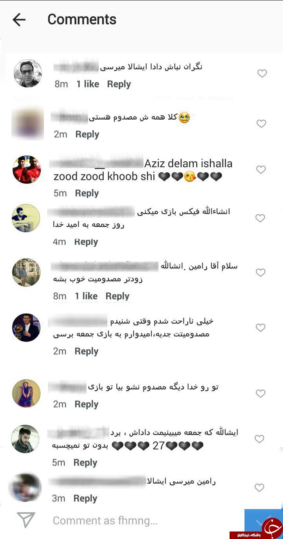 دلداری هواداران پرسپولیس برای رضاییان +کامنتها