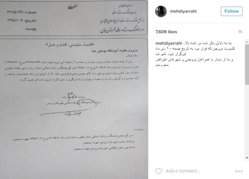 کنسرت خواننده ماه عسل لغو شد +عکس