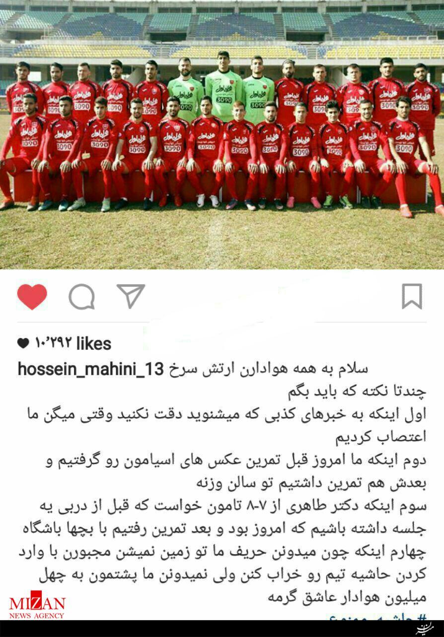 واکنش حسین ماهینی به شایعه اعتصاب پرسپولیسیها+عکس