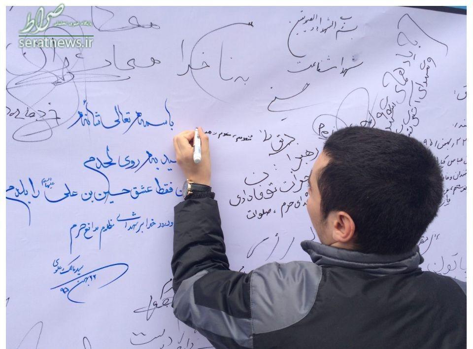 عکس/ دلنوشته برای مدافعان حرم در راهپیمایی ۲۲ بهمن