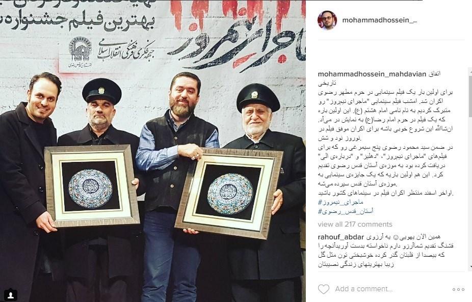 اکران یک فیلم سینمایی در حرم امام رضا +عکس
