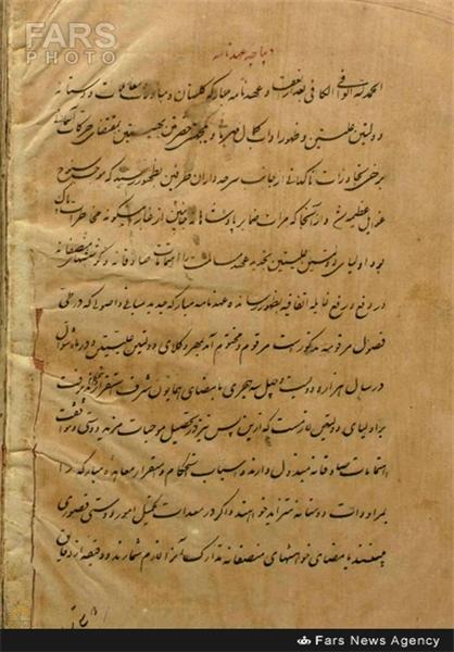«عهدنامه ترکمنچای» چه شکلی بود +تصاویر