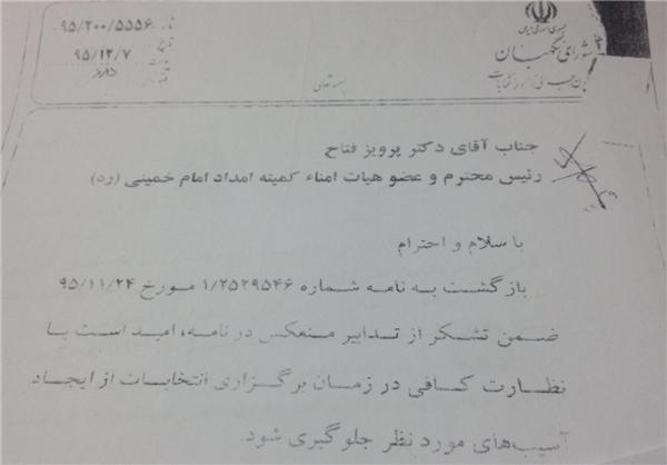 نامه انتخاباتی شورای نگهبان به فتاح +سند